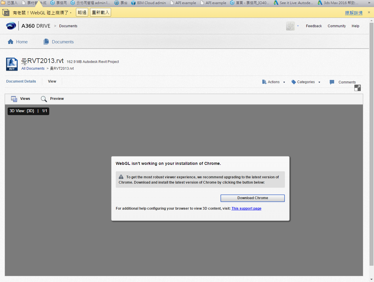 Solved: RVT file Can't review with CHROME browser - Autodesk