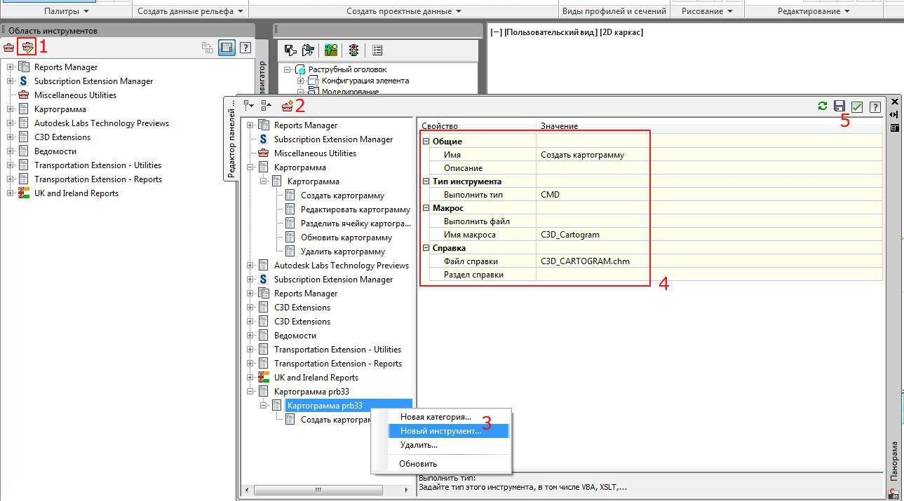 модуль картограмма для autocad civil 3d 2012 x32