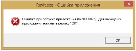 Ошибка при запуске приложения 0xc000007b autocad