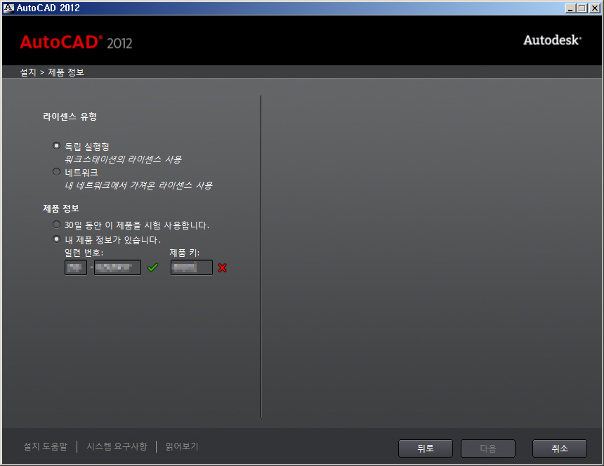 activation code for autocad 2012 64 bit crack