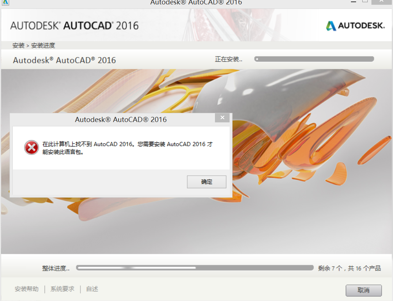 My Installing Autocad 2016 Meet Some Problem Help Me