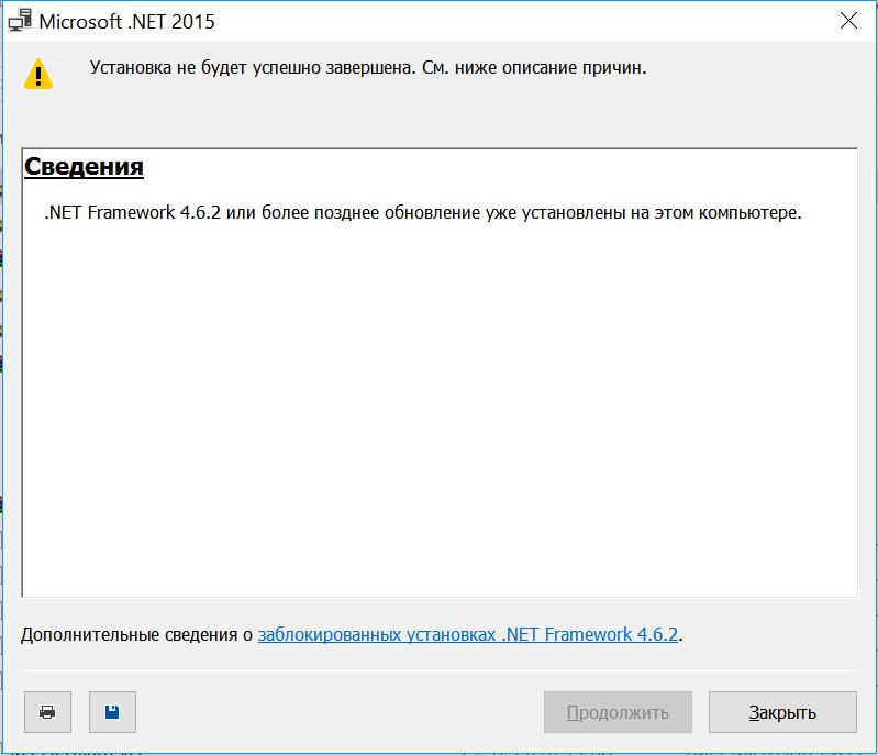 Как удалить или переустановить Microsoft .NET Framework - Autodesk ...