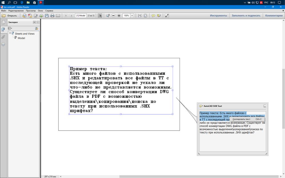 Как сделать скопировать текст