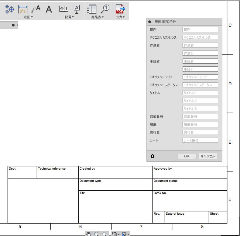 ページの図面枠または表題欄を追加する - Visio