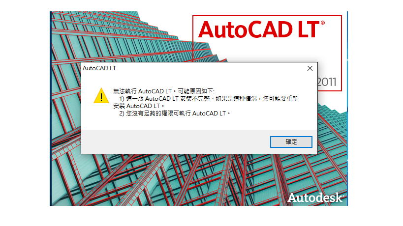 Can you buy AutoCAD LT 2011 software without a subscription?