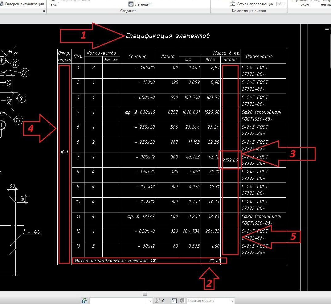 Как сделать формулу на столбец 585