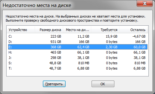 Solved: Out of disk space during installation to another disk drive