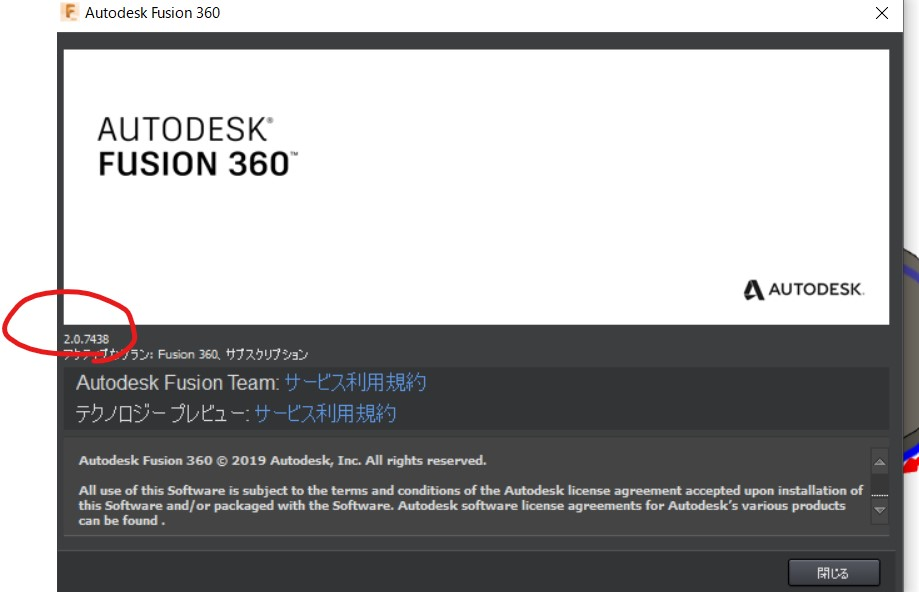 fusion windows10 アップグレード